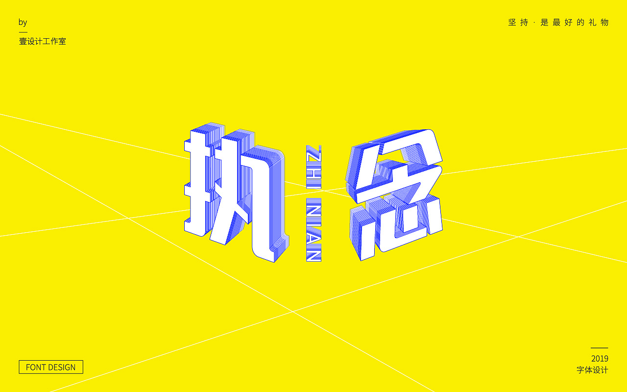 Chinese Creative Font Design-February Font Design Collection