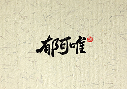 Chinese Creative Font Design-Those classic songs sung by Chinese female singer Yu Kewei