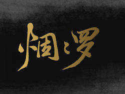 Chinese Creative Font Design-the calm before the storm