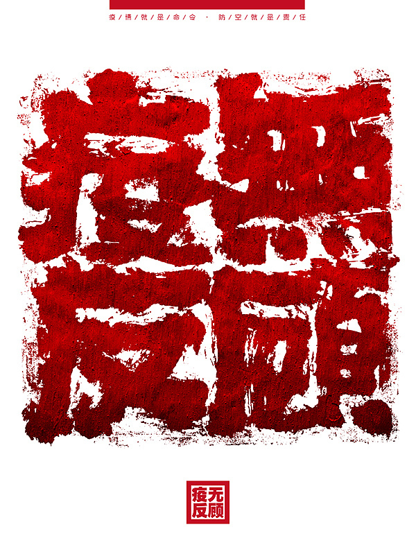 Chinese Creative Font Design-Wuhan Refueling Series 11