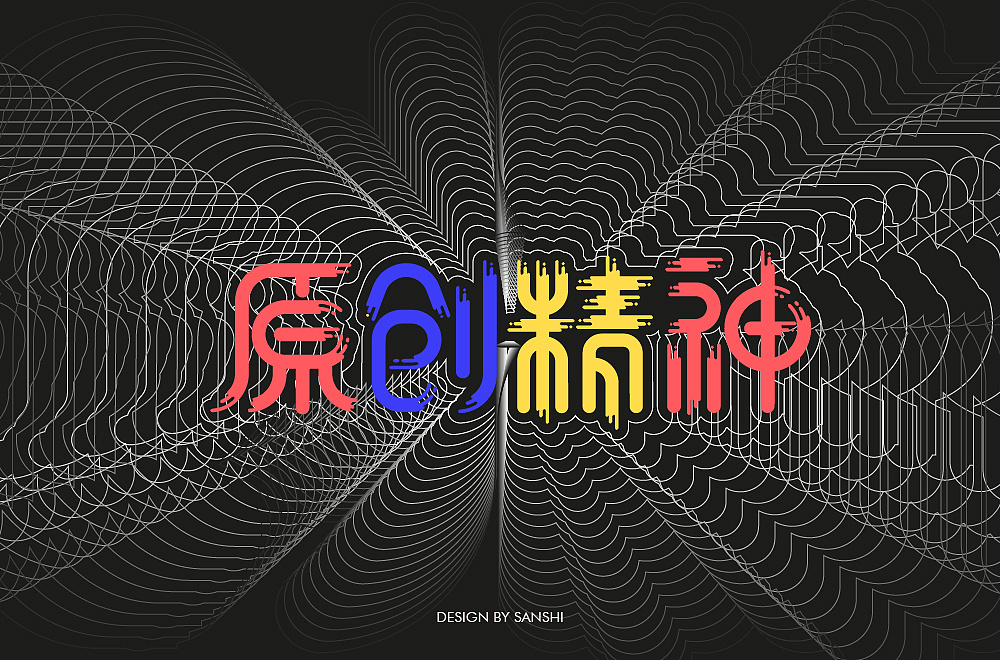 Chinese Creative Font Design-Font designs with different styles and backgrounds based on the theme of