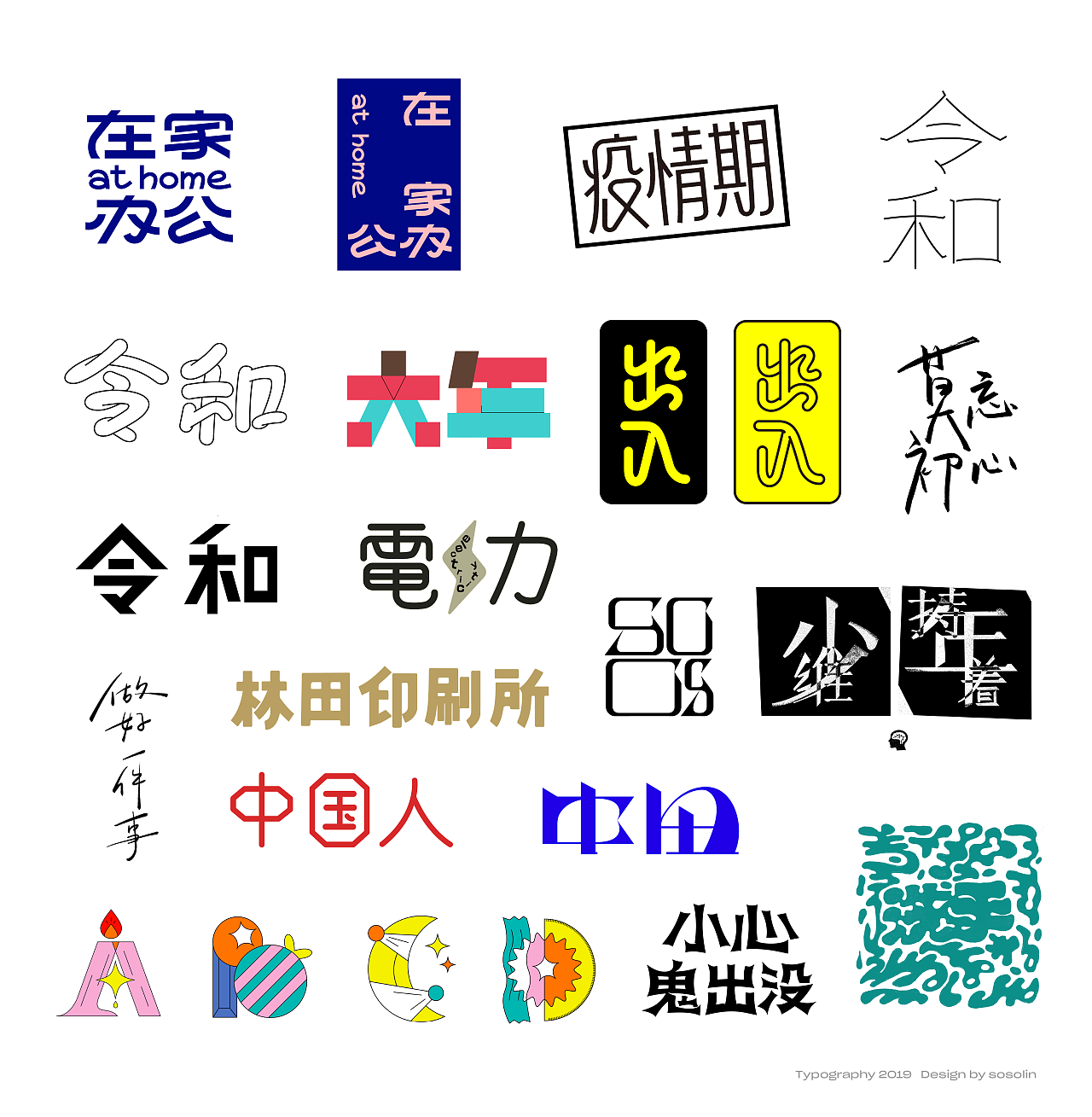 Chinese Creative Font Design-2019 Font Design Collection