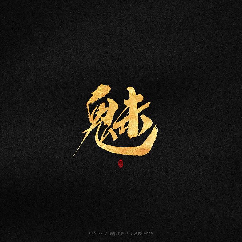 Chinese Creative Font Design-Explore 2020 Font Design Technology Stream