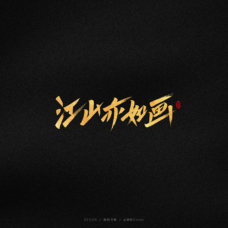 Chinese Creative Font Design-Explore 2020 Font Design Technology Stream