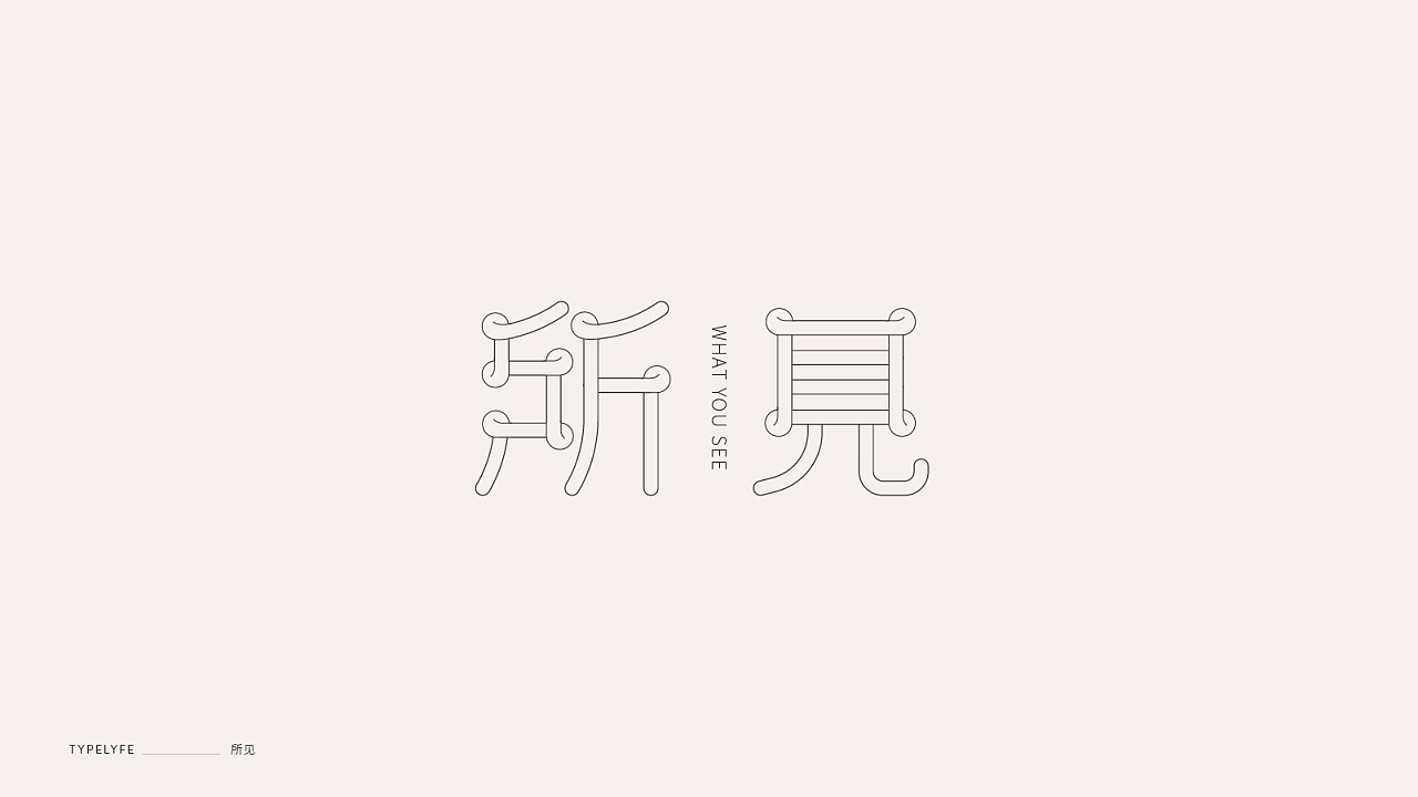 Chinese Creative Font Design-Because some fonts designed by the epidemic house at home