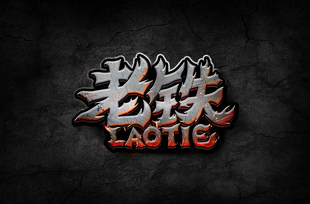 Font designs with different styles and backgrounds developed with the two characters of Laotie