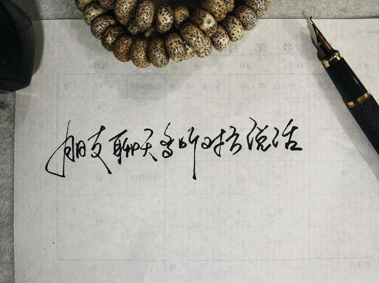Chinese Creative Pen Font Design-Don't doubt your decision easily.