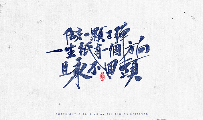 Chinese Creative Pen Font Design-You see see you,one day day just know eat eat eat