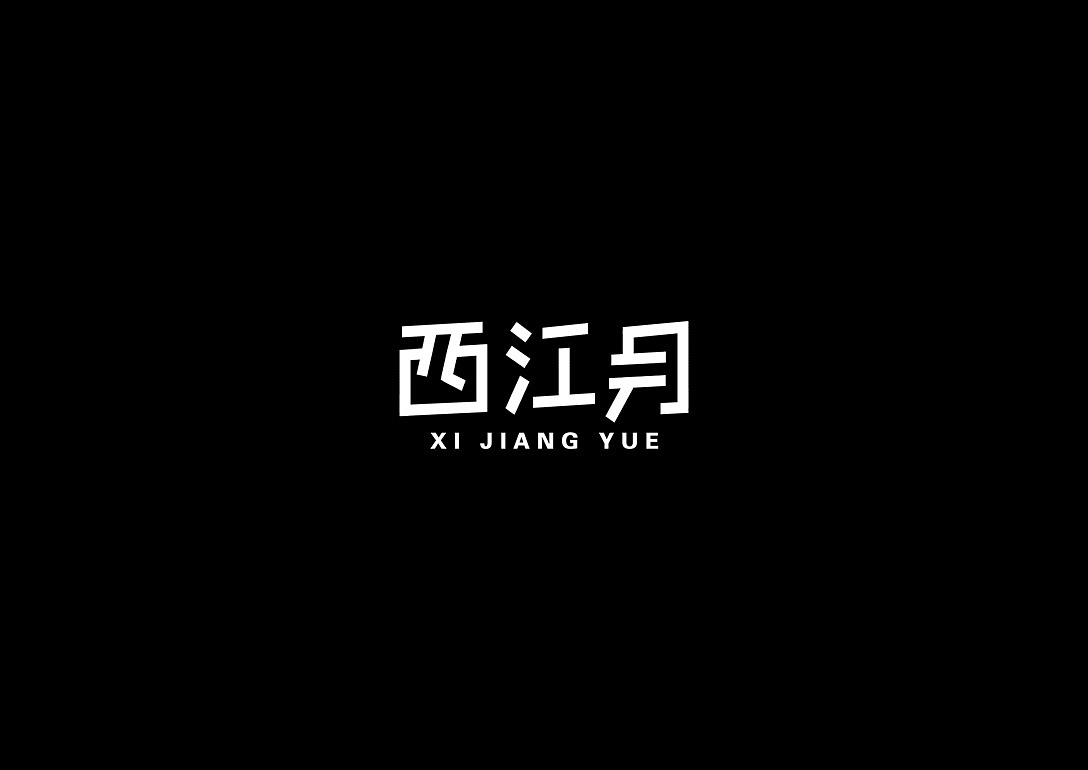 Chinese Creative Pen Font Design-Simple style font design