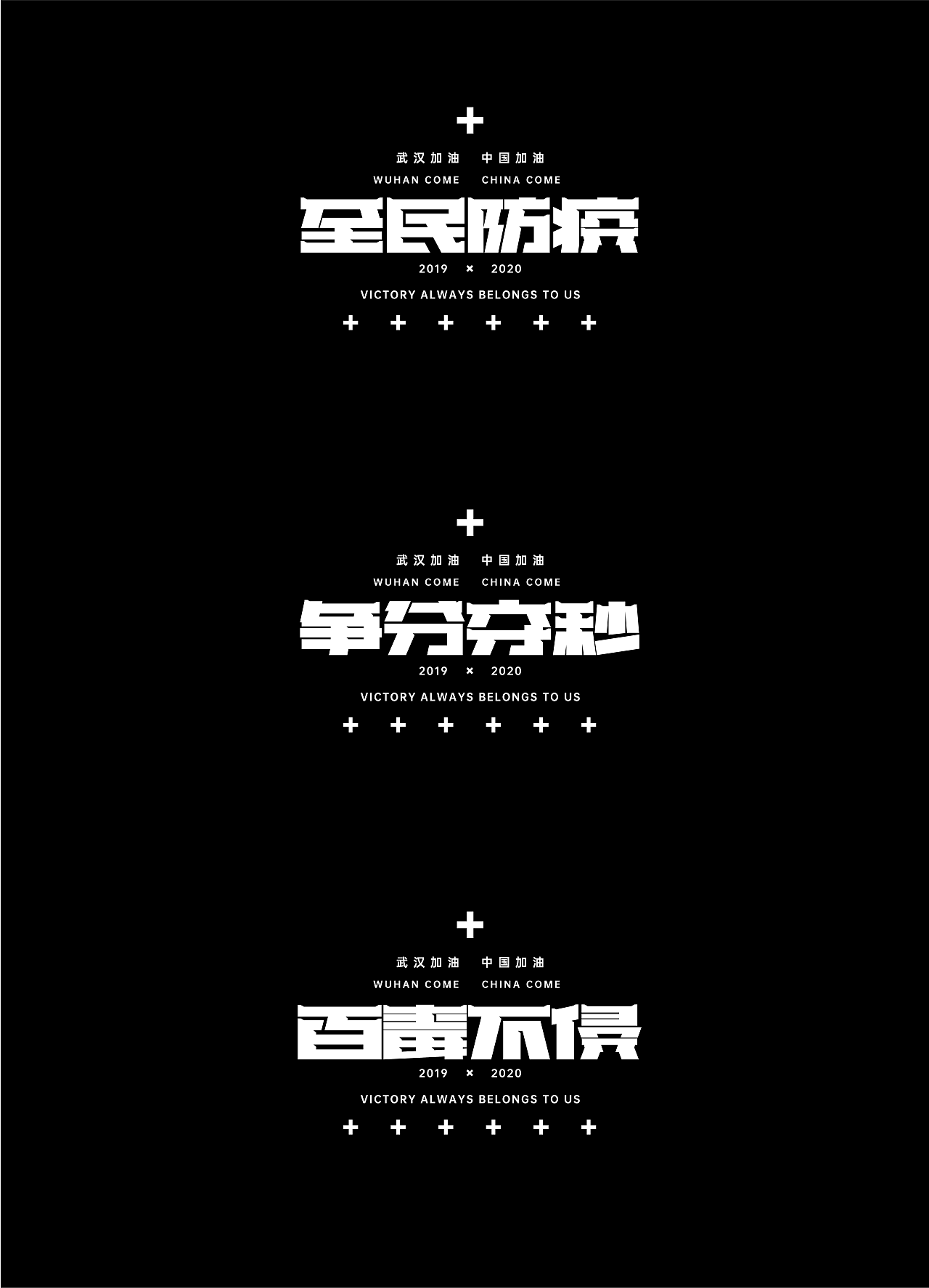 Chinese Creative Pen Font Design-Wuhan Refueling Series 12