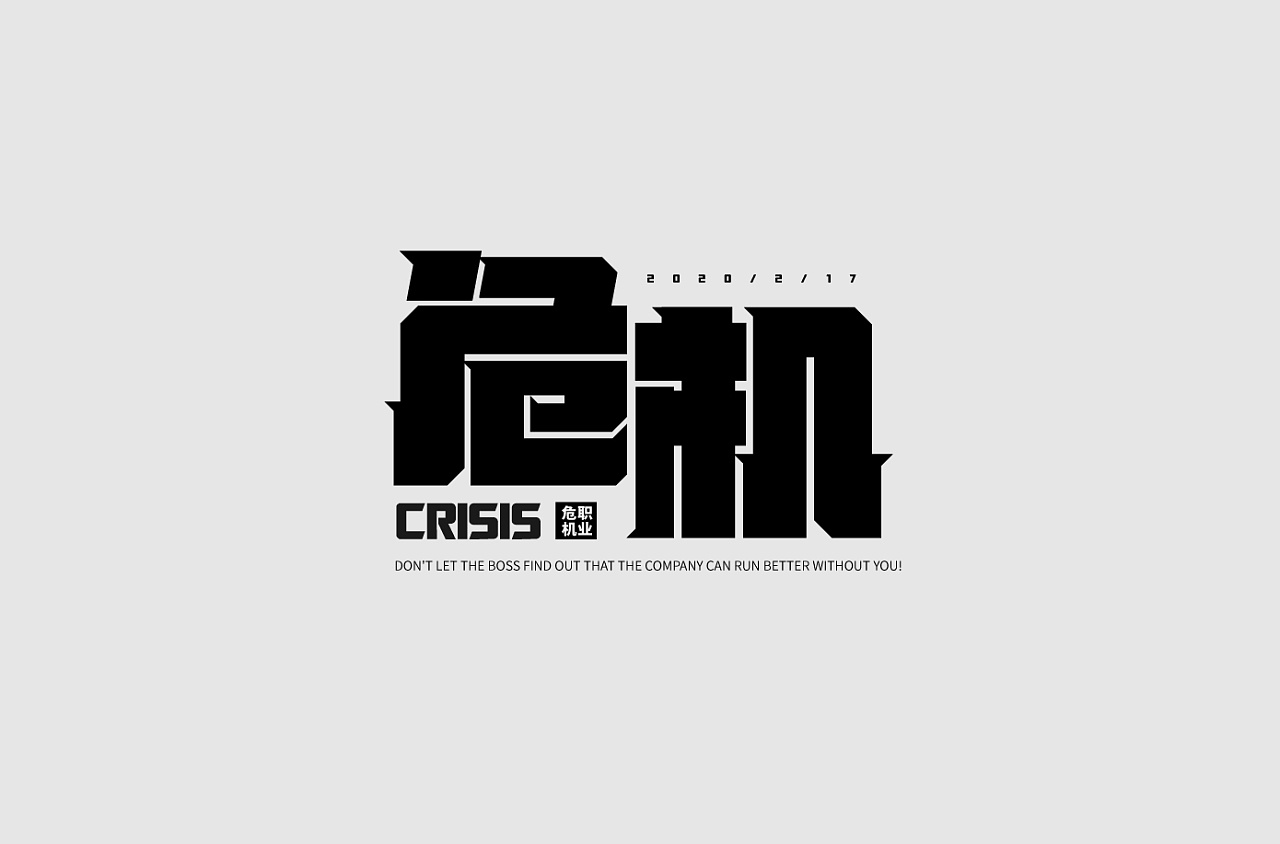 Font designs with different styles and backgrounds developed with the two characters of Crisis