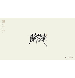 Permalink to Chinese Creative Pen Font Design-A Group of Handwritten Calligraphy Art Shapes