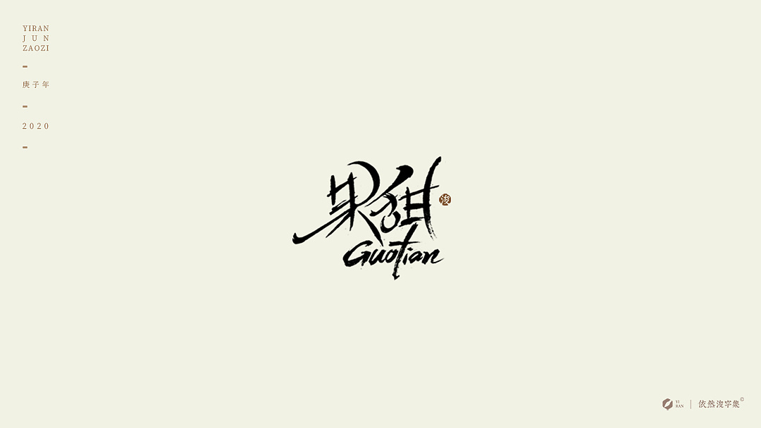 Chinese Creative Pen Font Design-A Group of Handwritten Calligraphy Art Shapes