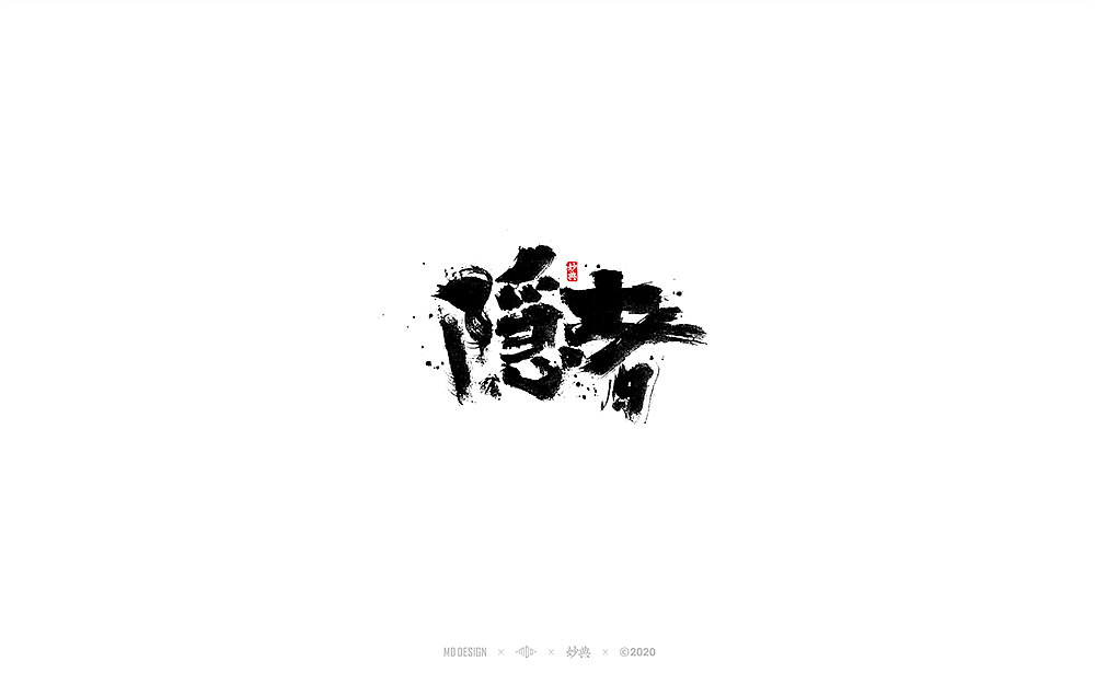 Chinese Creative Pen Font Design-A recent set of handwritten fonts