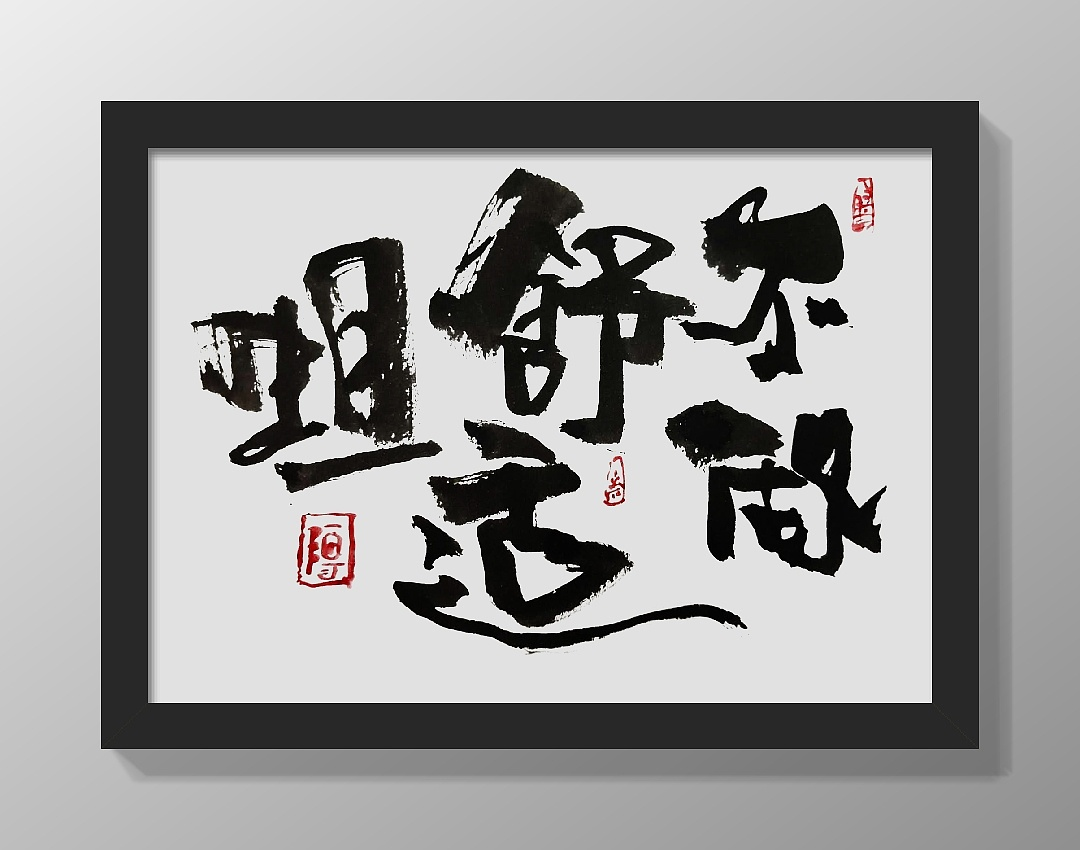 It is suitable for writing brush font design hung on the wall for decoration.