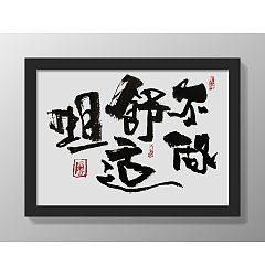 Permalink to It is suitable for writing brush font design hung on the wall for decoration.