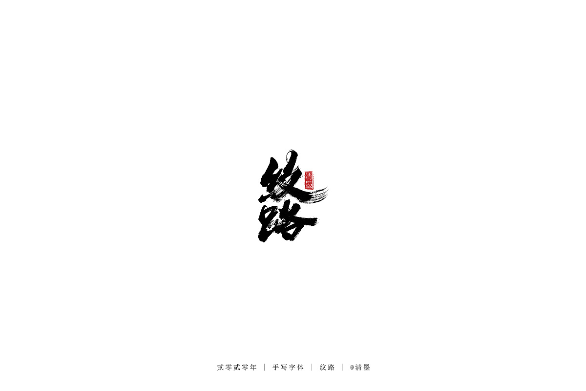 Chinese Creative Pen Font Design-Simplicity is also a good thing.