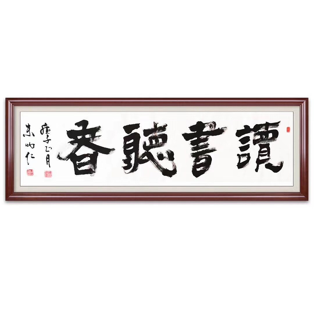 Chinese Creative Font Design-Writing brush mounted in picture frame