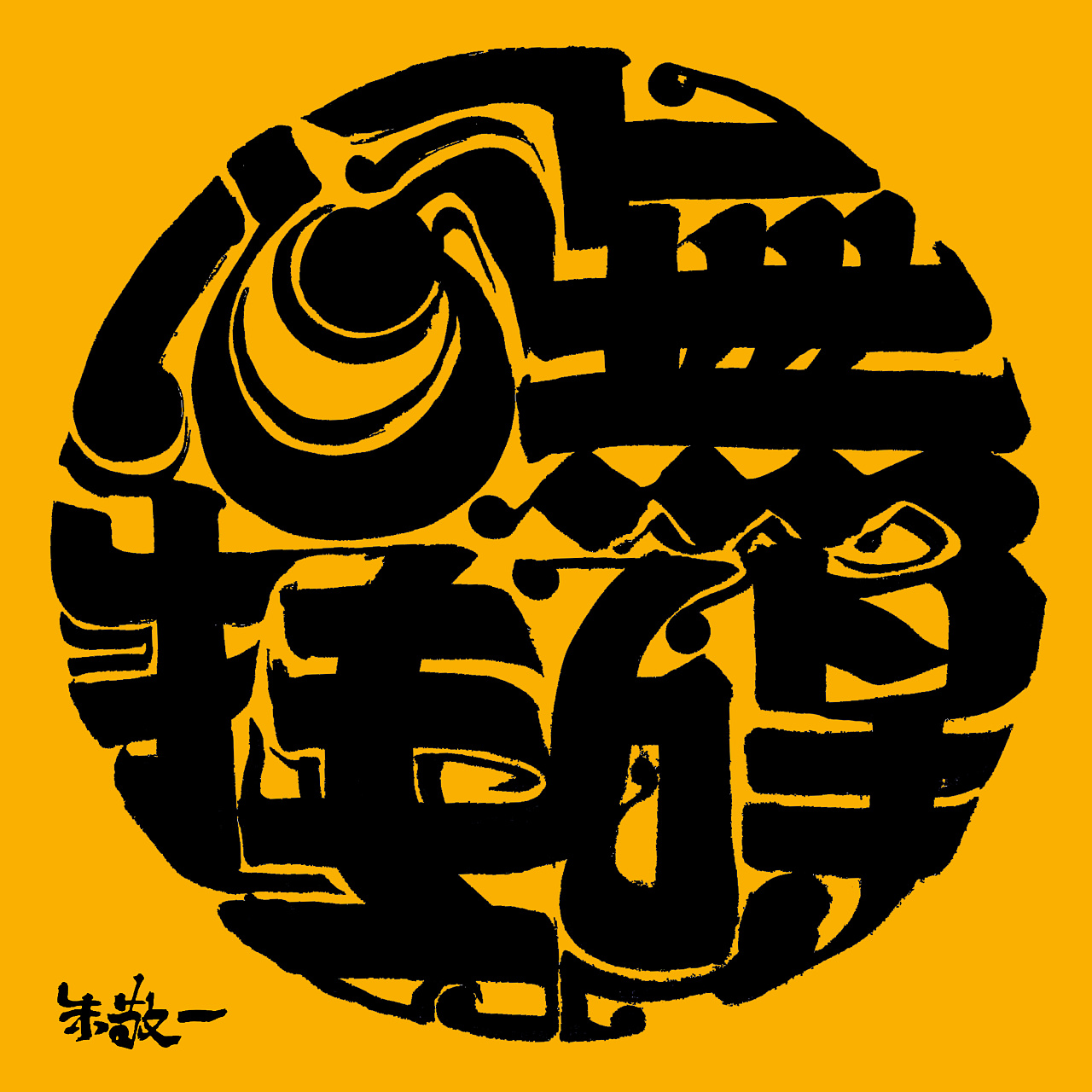 Chinese Creative Font Design-Zhu jingyi brushes the round characters of calligraphy with a board.