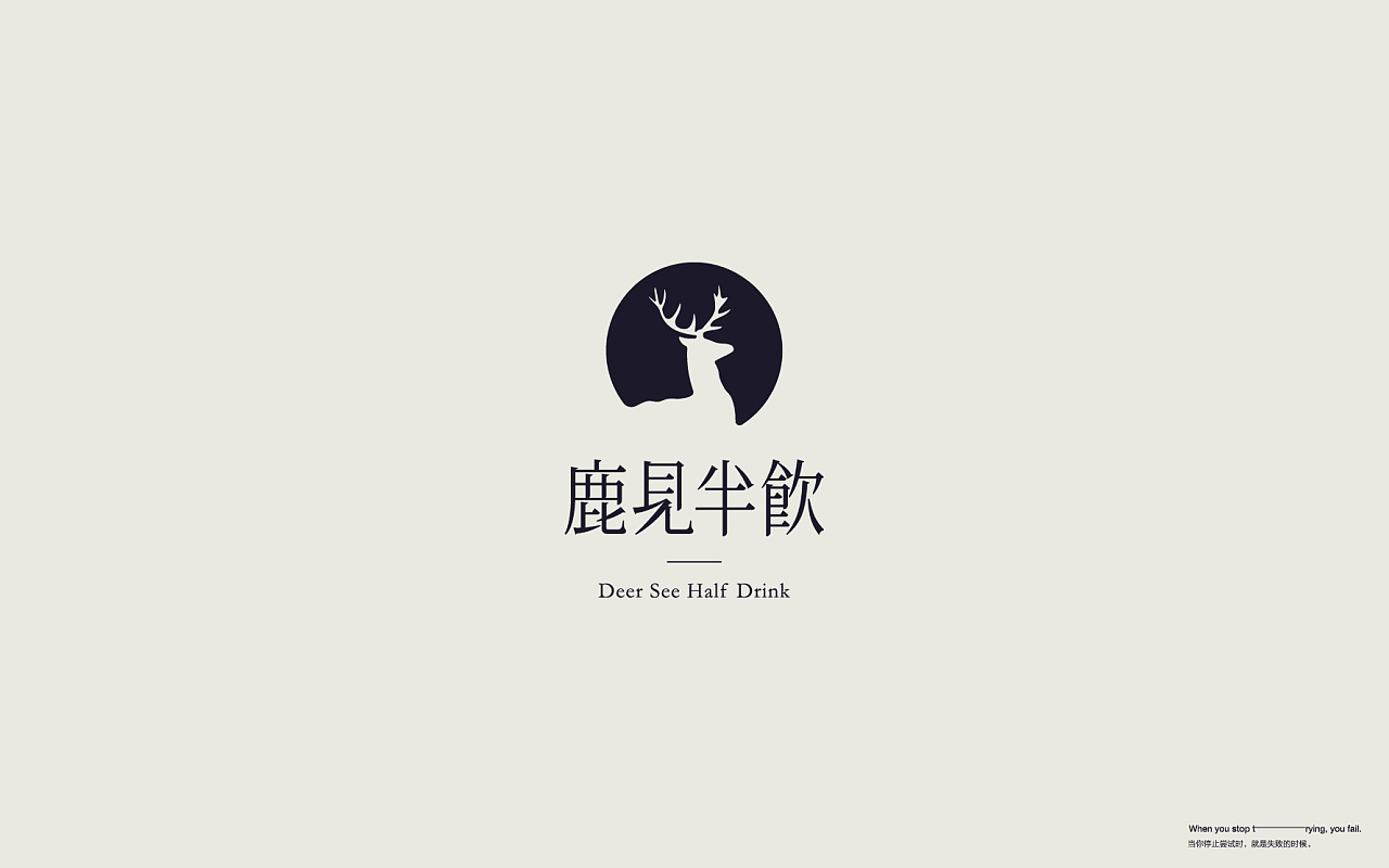 Chinese Creative Font Design-You must learn to break down your goals and implement them gradually.