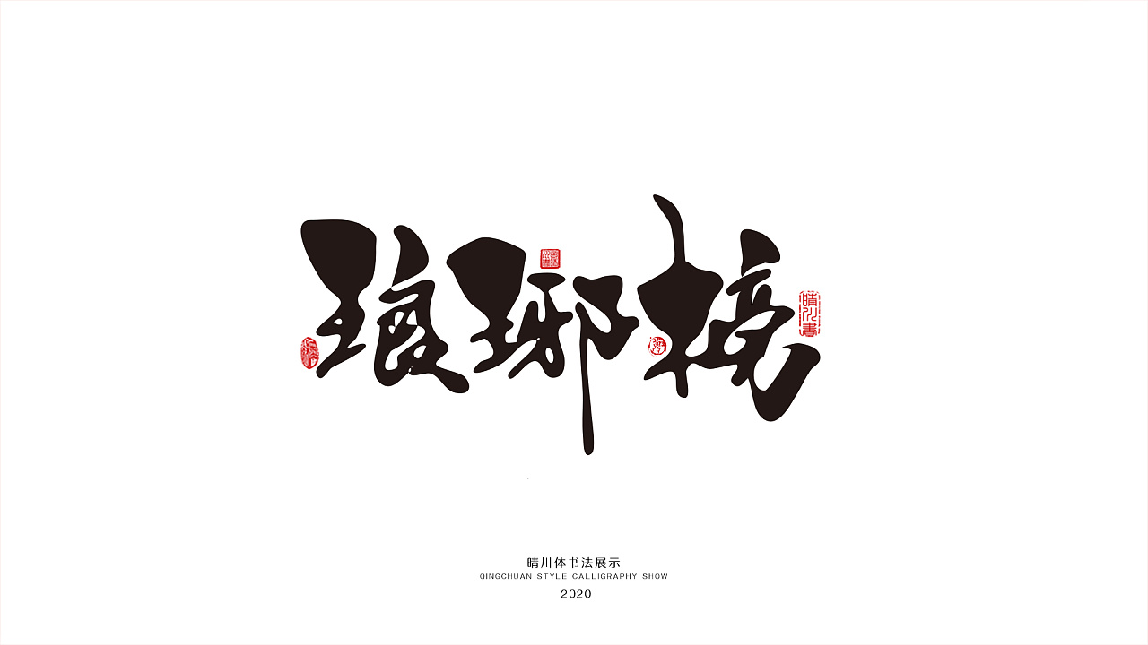 Chinese Creative Font Design-Nirvana in fire's Poems Written by Qing Chuan's Fantastic Wandering Style