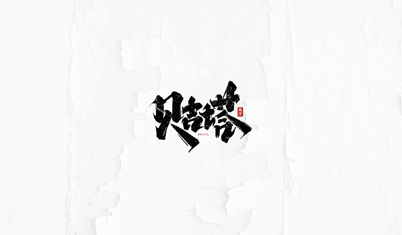 Chinese Creative Font Design-A group of hand-drawn practicing fonts