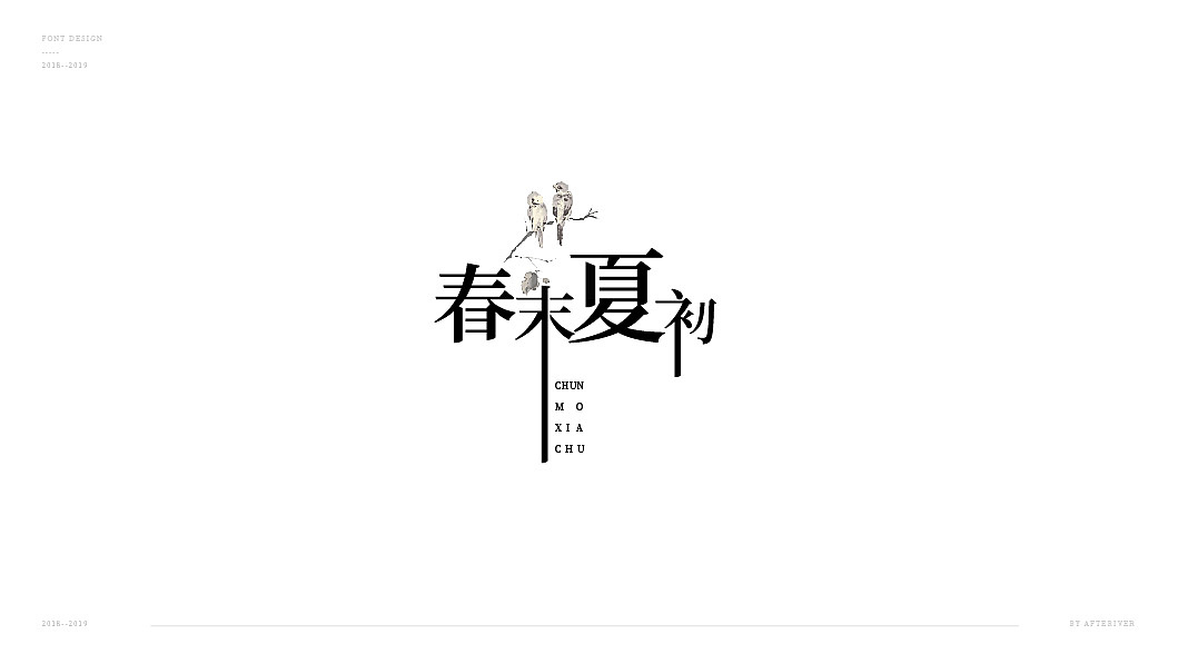 Interesting Chinese Creative Font Design-See the words as one sees them