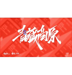 Permalink to Chinese Creative Font Design-Let's guard the teacher Han Hong who has made silent contributions to charity.