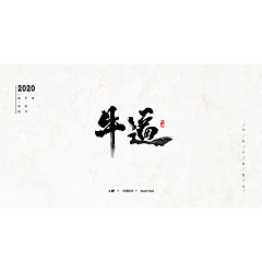 Permalink to Chinese Creative Font Design-Calligraphy Font Design for Various Games