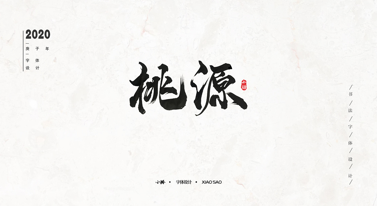 Chinese Creative Font Design-Calligraphy Font Design for Various Games
