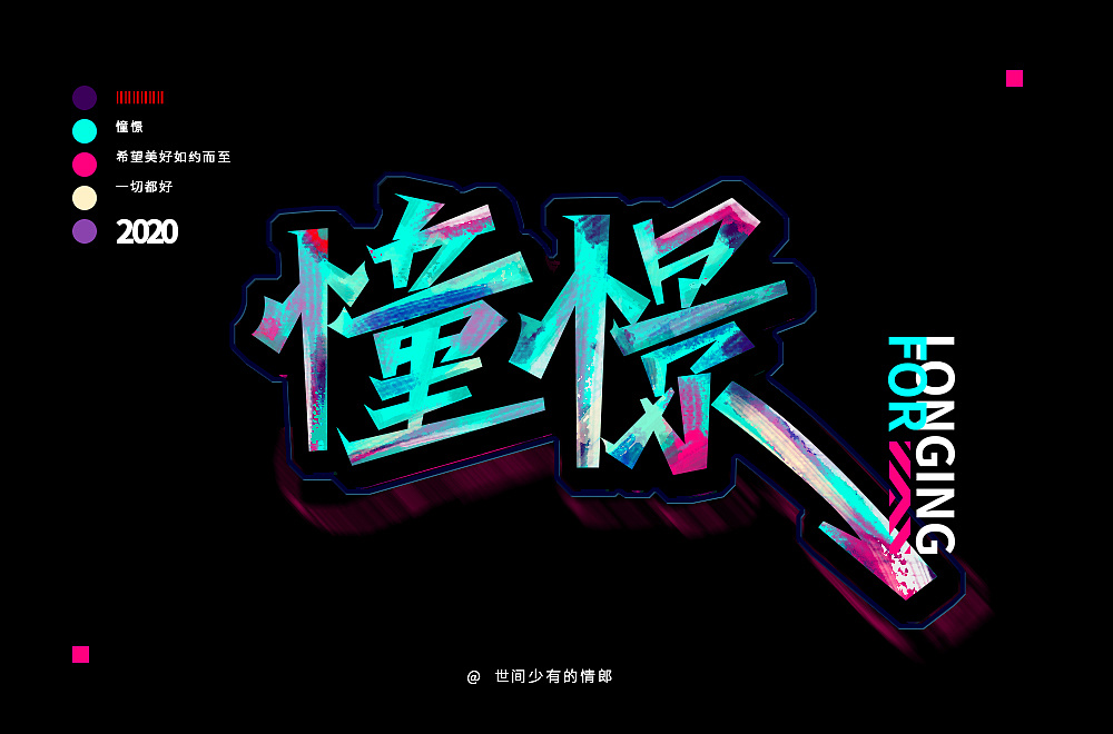 Creative font designs in different styles and backgrounds with longing as the theme.
