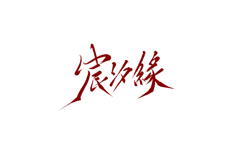 Chinese Creative Font Design-Handwriting TV Play Names, Handwriting Movie Names, Handwriting Signs