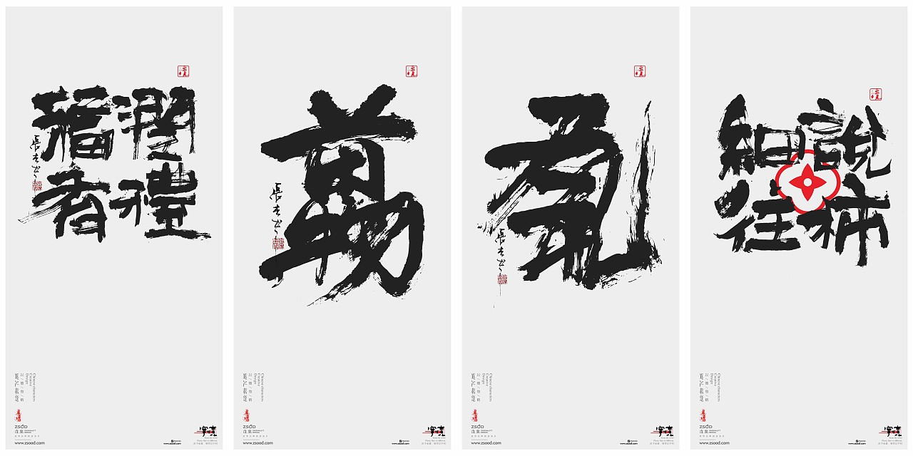 Chinese Creative Font Design-The Sealed 14-Day Crazy Sweep Series