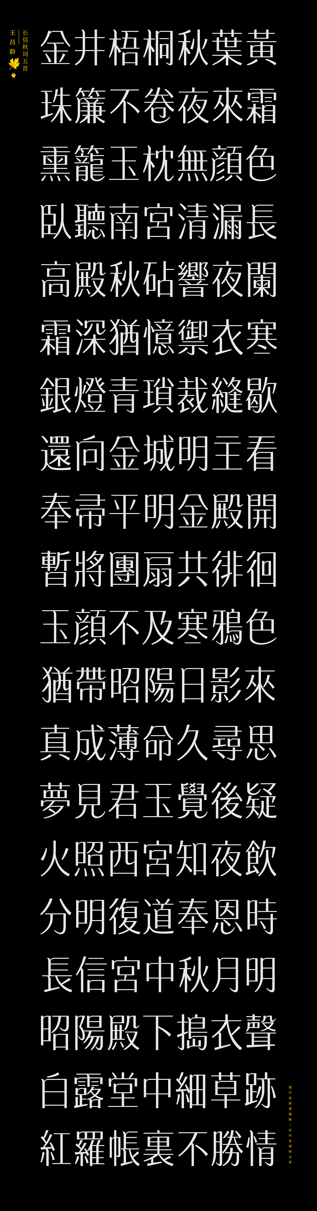 Chinese Creative Font Design-Font design of five ancient poems and writing of the whole poem