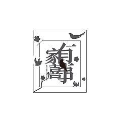 Permalink to Chinese Creative Font Design-Goodbye youth goodbye beautiful pain