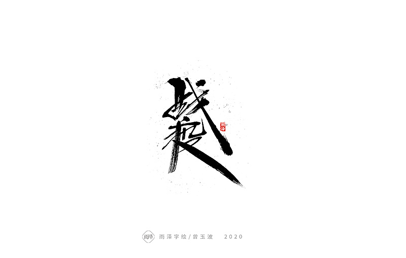 Chinese Creative Font Design-Handwriting is a habit. I am serious about writing ...