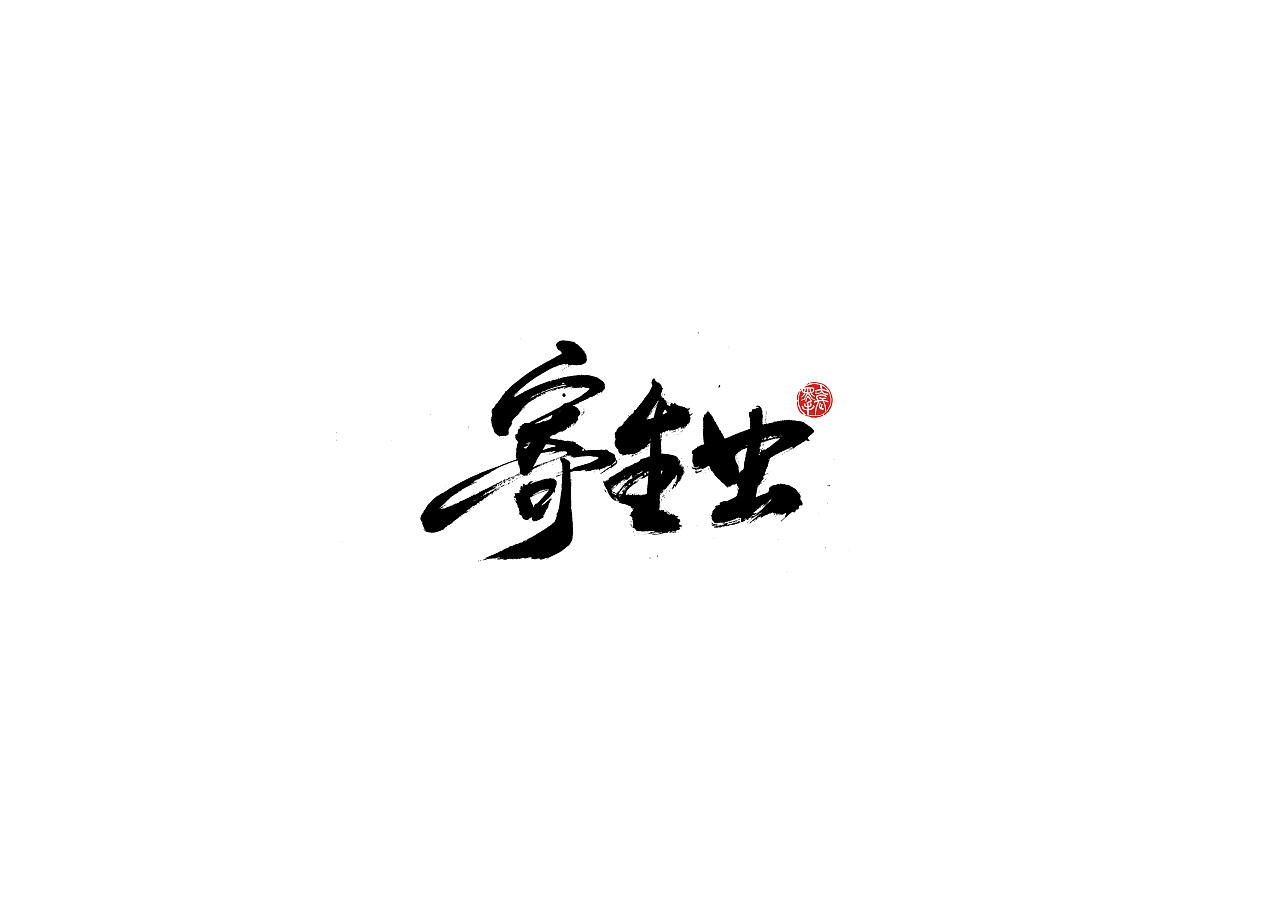 Chinese Creative Font Design-Font Design for Daily Homes