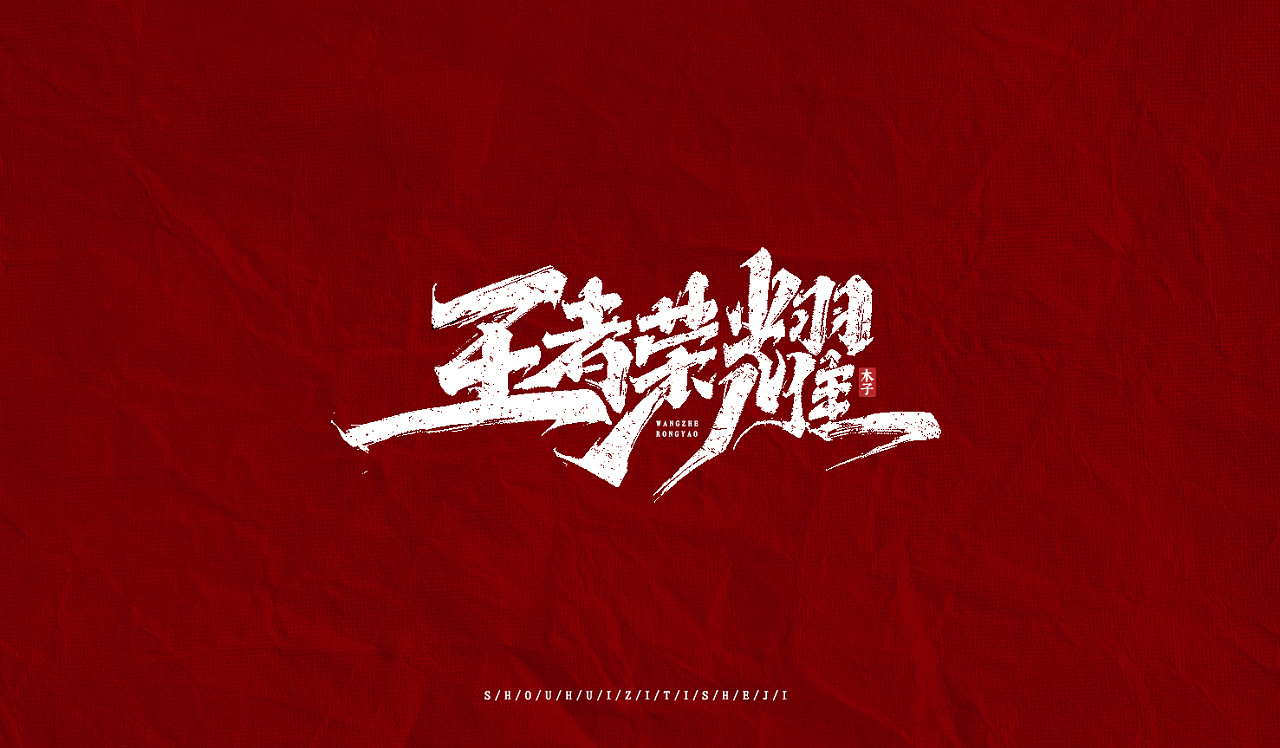 Chinese Creative Font Design-Let's look at the roles in the glory of the king