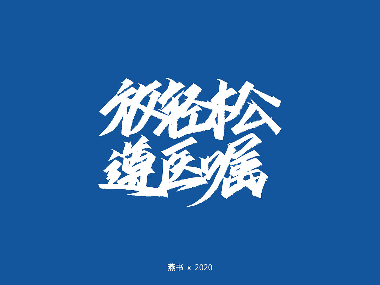 Chinese Creative Font Design-Wuhan Refueling Series 13