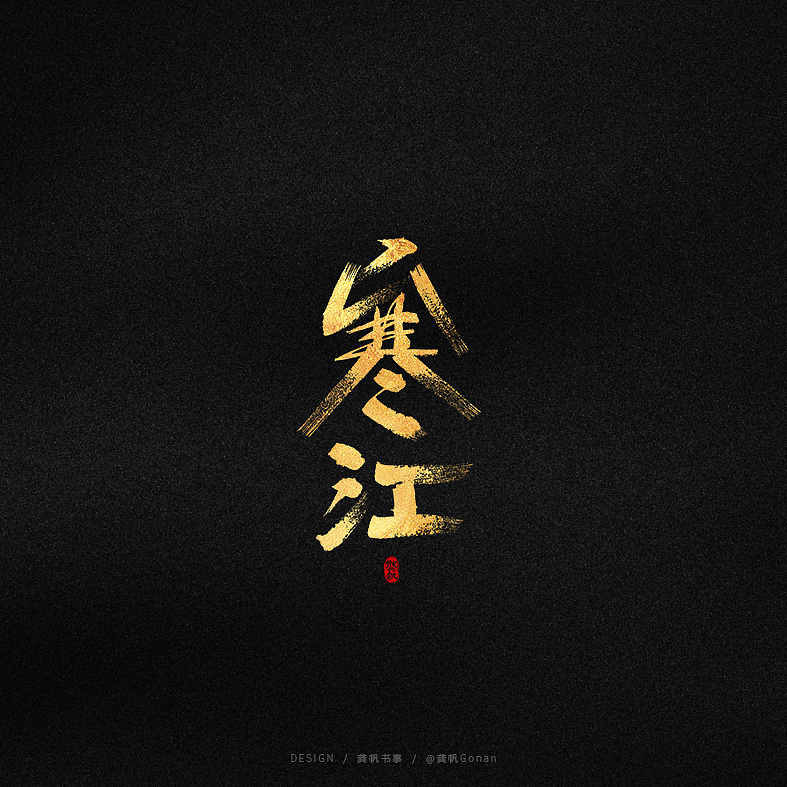 Chinese Creative Font Design-Noble Gold Font Design with Black Background