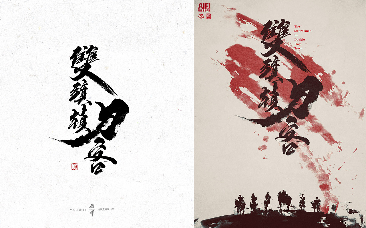 Chinese Creative Font Design-I created some posters related to the epidemic situation.
