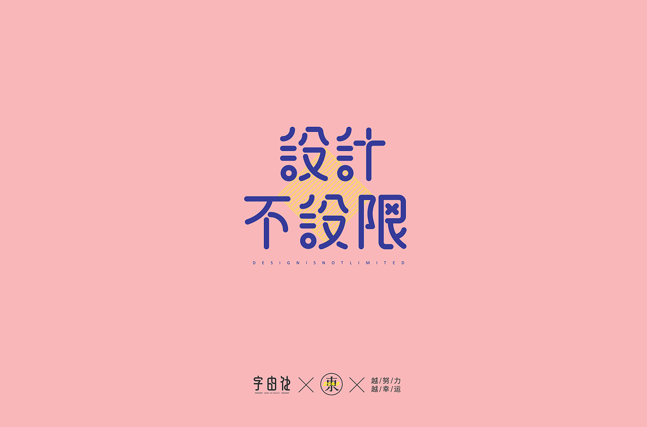 Chinese Creative Font Design-February 2020 Font Design Collection 1