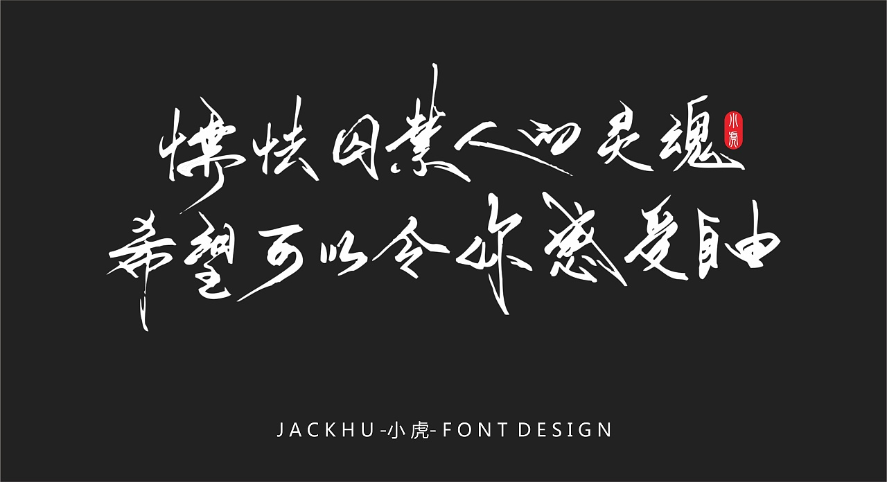 Chinese Creative Font with Illustration Design-One has at least one dream