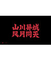 Chinese Creative Font Design-Fierce brush font design