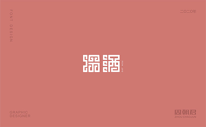 Chinese Creative Font Design-A font designed from the stroke form of the font.