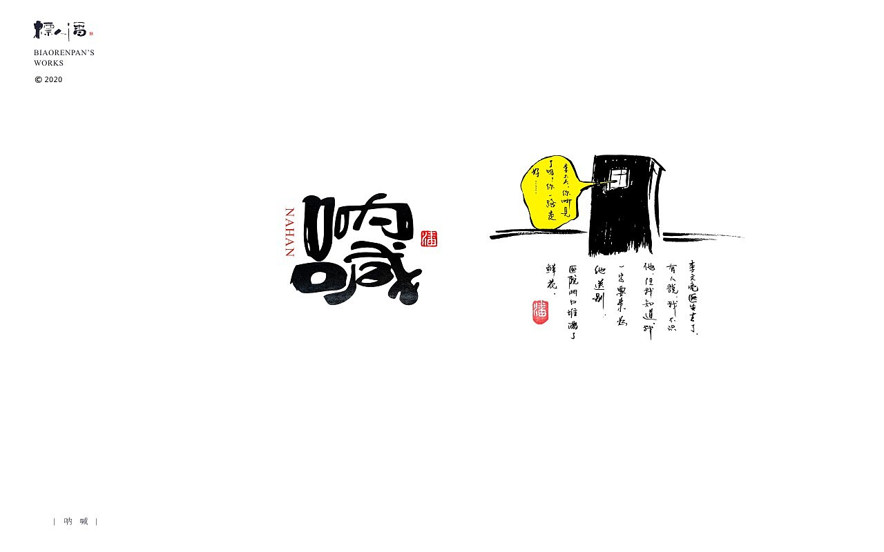Chinese Creative Font Design-Font Design with Animation Illustrations and Short Stories