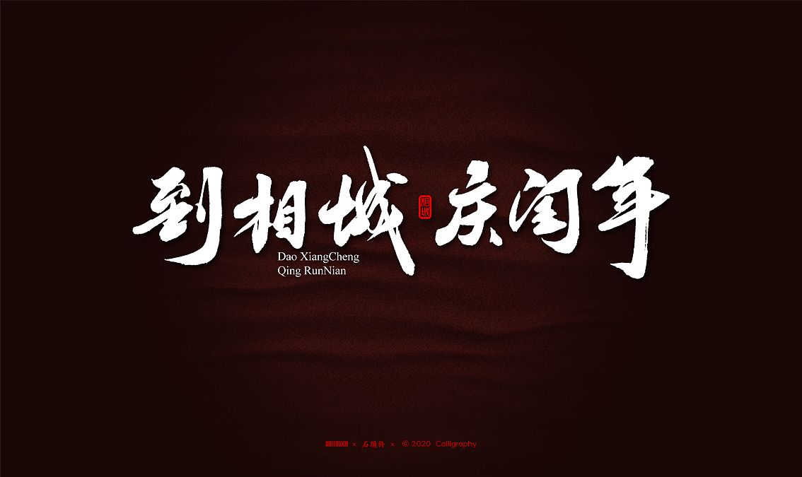 Stone Xu Calligraphers Write Custom Fonts for Calligraphy
