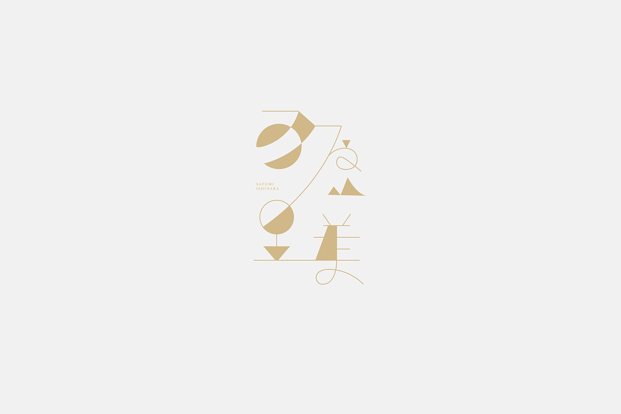 Chinese Creative Font Design-Japanese actress and host Satomi Ishihara