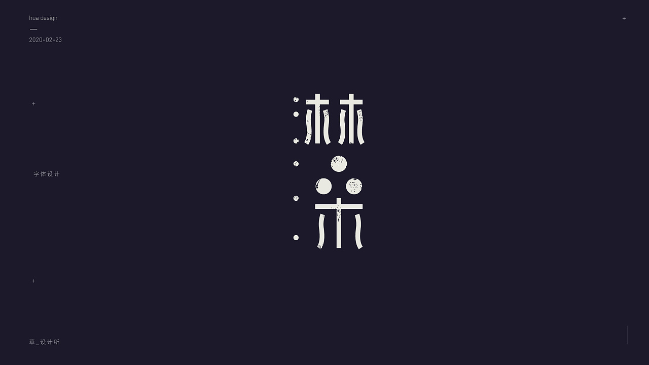Chinese Creative Font Design-February 2020 Font Design Collection