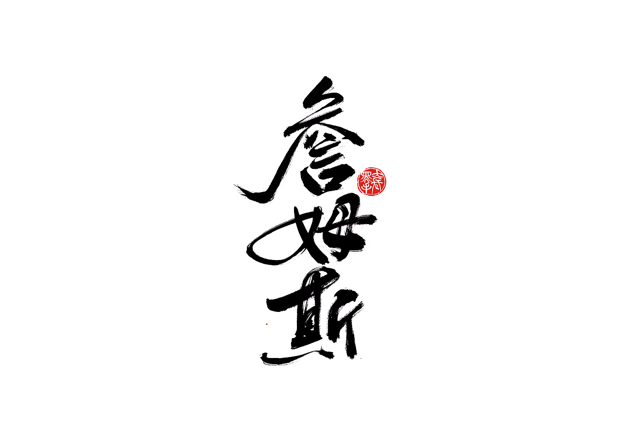 Chinese Creative Font Design-Football Myth-Manchester United